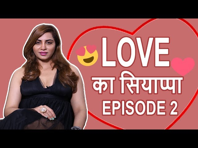 Arshi Khan बनी LOVE GURU, Relationship, Boyfriend, Girlfriend  से जुड़े सवालों के दिए जवाब