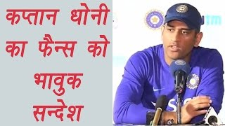 MS Dhoni gives emotional message in his last match as Indian captain, watch video | वनइंडिया हिन्दी