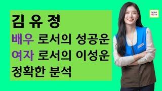 김유정 - 정확한 사주 분석(성공운/이성운)