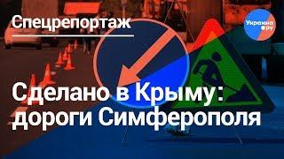 Qrim yo'llar: Simferopol ta'mirlash