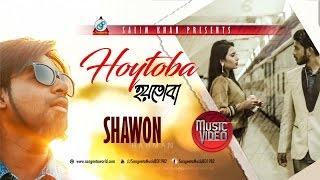Shawon Rahman - Hoytoba - New Music Video 2017