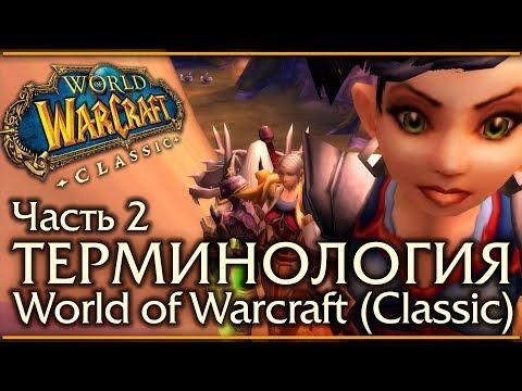 """WoW Classic: """"олдскульная"""" терминология, часть 2. Общие термины и аббревиатуры игры."""