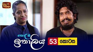 Kolamba Ithaliya   Episode 53 - (2021-08-30)   ITN Thumbnail