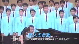 京都産業大学グリークラブ 1992年サマーコンサート 1992.6.28.sun.長岡...