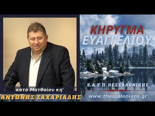 Αντώνης Ζαχαριάδης 16-12-2020 | κατά Ματθαίον κη'