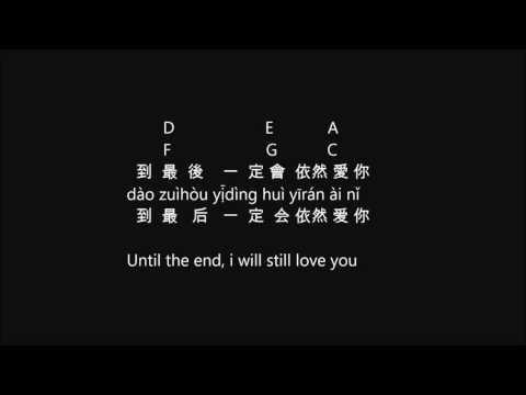 Wang Li Hom-Yi ran ai ni ( Traditional/Simplified Chinese Pinyin English Sub and Chords)