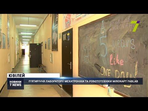 Новости 7 канал Одесса: П'ятиріччя лабораторії мехатроніки та робототехніки MiRONAFT FabLab
