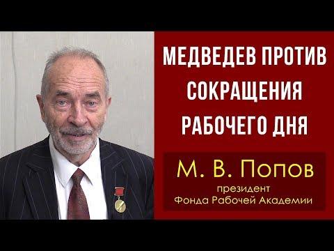 Медведев против сокращения рабочего дня. Профессор М.В.Попов.