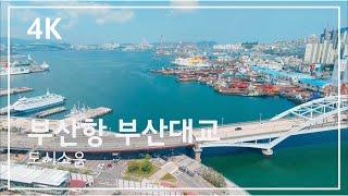 [4K]부산항과 부산대교 Busan Port and B…