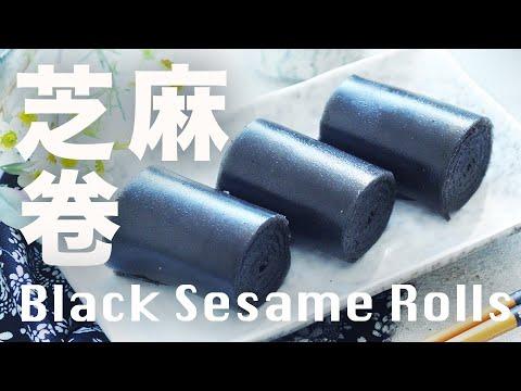 【Eng Sub】芝麻卷  原來很容易  滿漢全席特色茶樓點心 菲林 Homemade Black Sesame Roll Recipe 中式甜品教學