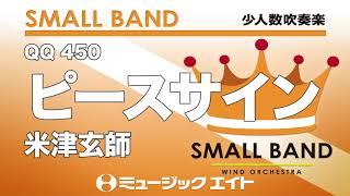 【QQ-450】ピースサイン/米津玄師 商品詳細はこちら→https://www.music...
