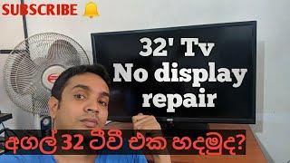 How to repair led tv backlight sinhala