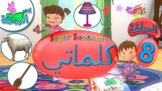 اناشيد الروضة - تعليم الاطفال - كلماتي الحلقة ( 8 ) - تعليم النطق للاطفال - بدون موسيقى بدون ايقاع