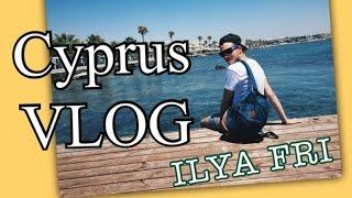 CYPRUS VLOG// Тусовка Кипр , Пафос(Привет, меня зовут Илья! Я снимаю видео о своей жизни, моих путешествиях, походах на мероприятия, мою повсед..., 2015-08-16T16:49:19.000Z)