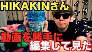 昨日のヒカキンの動画勝手に編集して見た!! thumbnail