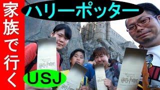 USJ★オープン日ハリーポッターに行く2日間 (予告) THE WIZARDING WORLD OF Harry Potter