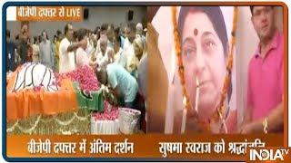BJP दफ्तर में अंतिम दर्शन को पहुंच रहे लोग अमित शाह ने दी श्रद्धांजलि