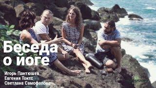Беседа о йоге. Игорь Пантюшев, Евгения Токтс, Светлана Самофалова
