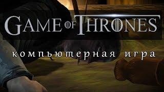 Знакомство с Форрестерами - Game of Thrones