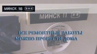 Ремонт холодильников Минск(Компания