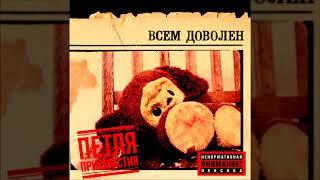Петля Пристрастия — «Всем доволен» (весь альбом, 2009)