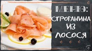 Строганина из лосося (классический рецепт) от ГУРМАНА