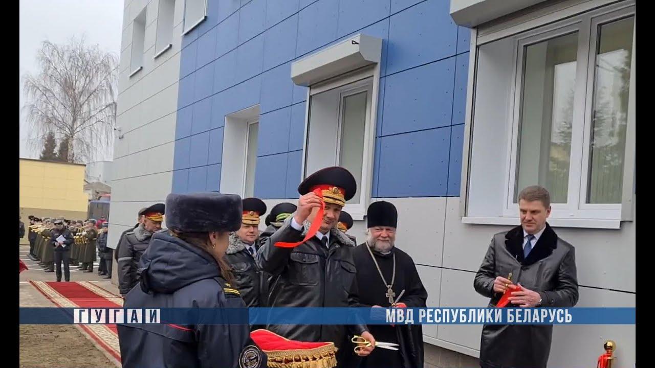 В Минске открыли обновленное здание республиканской ГАИ