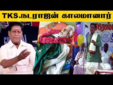 பிரபல நடிகர் மற்றும் பாடகர் TKS.நடராஜன் காலமானார்   RIP TKS Natarajan   Death News   HD