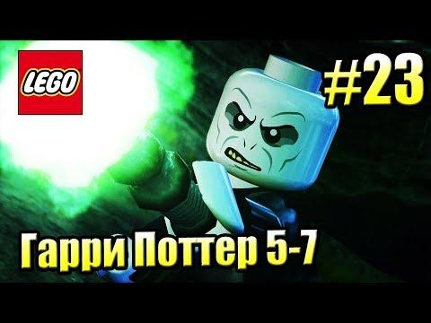 LEGO Harry Potter Years 5-7 #23 — Финал Сюжета {PS4} прохождение
