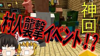 【ぽこくら#72】神回!村人襲撃イベント!?【マインクラフト】ゆっくり実況プレイ thumbnail