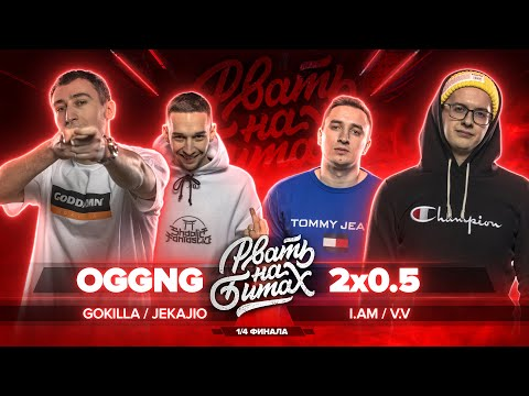 РВАТЬ НА БИТАХ (1/4 ФИНАЛА) - OGGNG Vs 2x0.5 (GOKILLA / JEKAJIO Vs V.V. / I.AM)