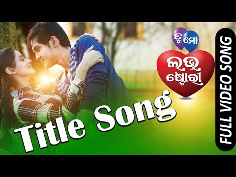Tu Mo Love Story Title Song | Official...