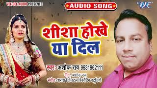 दर्द भरी #Ashok Kumar Roy शीशा होखे या दिल II Sisha Hokhe Ya Dil 2020 Bhojpuri Superhit Sad Song
