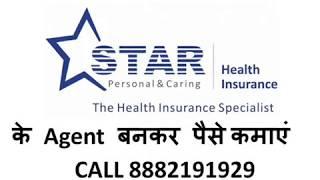 Star Health Insurance Agent Business Model- Call 8882191929