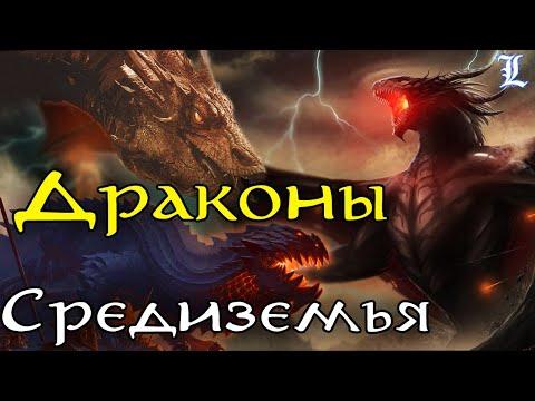 Драконы Средиземья | Властелин Колец / The Lord Of The Rings