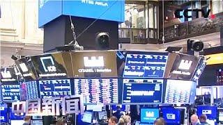[中国新闻] 纽约三大股指23日下跌 能源板块 科技板块和工业板块领跌 | CCTV中文国际