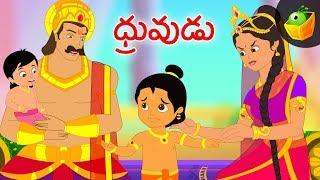 ధ్రువుడు   Druva   Mythological stories animated in Telugu   Magicbox Telugu