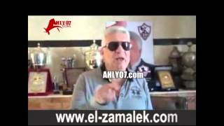 شاهد فيديو ناري جديد لمرتضى منصور يفتح فيه النار على شبرا ال*** والاعلام
