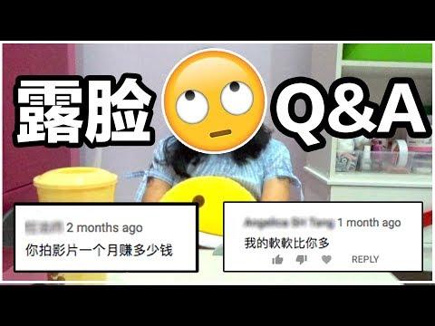 【露脸Qna】回答你们想知道的!(回复酸民的留言🙄️)|Cannie