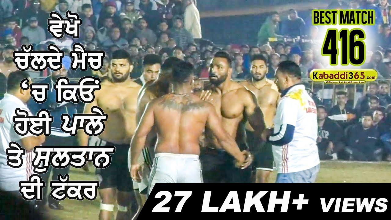 #416Best Final Match | Shahkot Vs Sarhala Ranuan | YFC Rurka Kalan Jalandhar Kabaddi Cup 17 Feb 2019