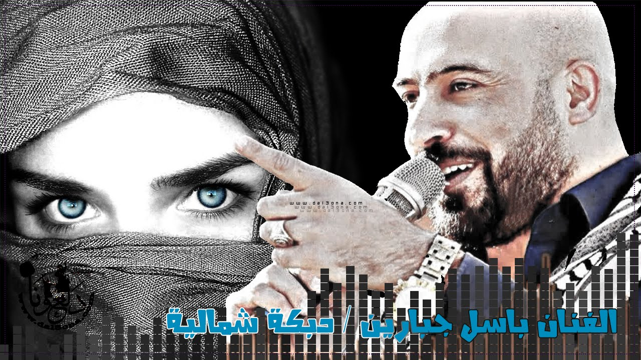 باسل جبارين - دبكة شمالية 2016
