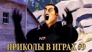 Лучшие Приколы в Играх 2017 Смешные Моме...