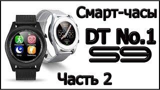 smart Watch DT NO.1 S9. Часть 2 (Обзор умных часов из Китая)