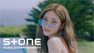청하 (CHUNG HA) - LOVE U (Teaser 1)