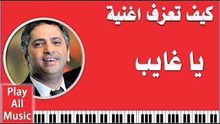 187- تعليم عزف اغنية يا غايب - فضل شاكر