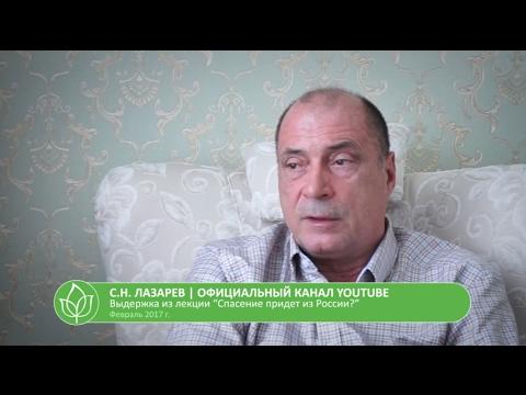 Лазарев Сергей. Книги онлайн -