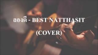 ลองดี - BEST NATTHASIT (COVER by เนกึนซอก)
