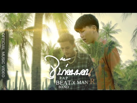 P.A.P BEAT BAND - จุ๊บก่อนนอน ft. MAN'R (OFFICIAL MV)