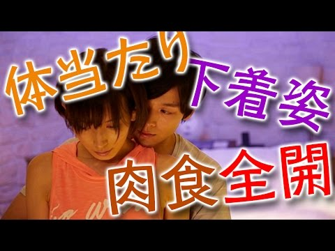 "【AKB48】【乃木坂46】光宗薫、下着姿で肉食全開""体当たり""の挑戦"