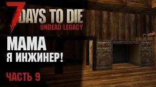 ☢️ 7 Days to Die (16.4 Альфа - Undead Legacy) #9 Мама я Инжинер! Тонкости крафта в моде.